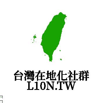 台澎琉蘭綠東南沙版標誌