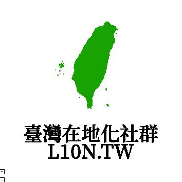臺澎琉蘭綠東南沙版標誌